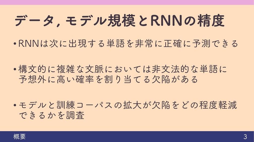 データ, モデル規模とRNNの精度 • RNNは次に出現する単語を非常に正確に予測できる • ...