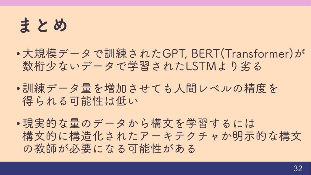 まとめ • 大規模データで訓練されたGPT, BERT(Transformer)が 数桁少ない...