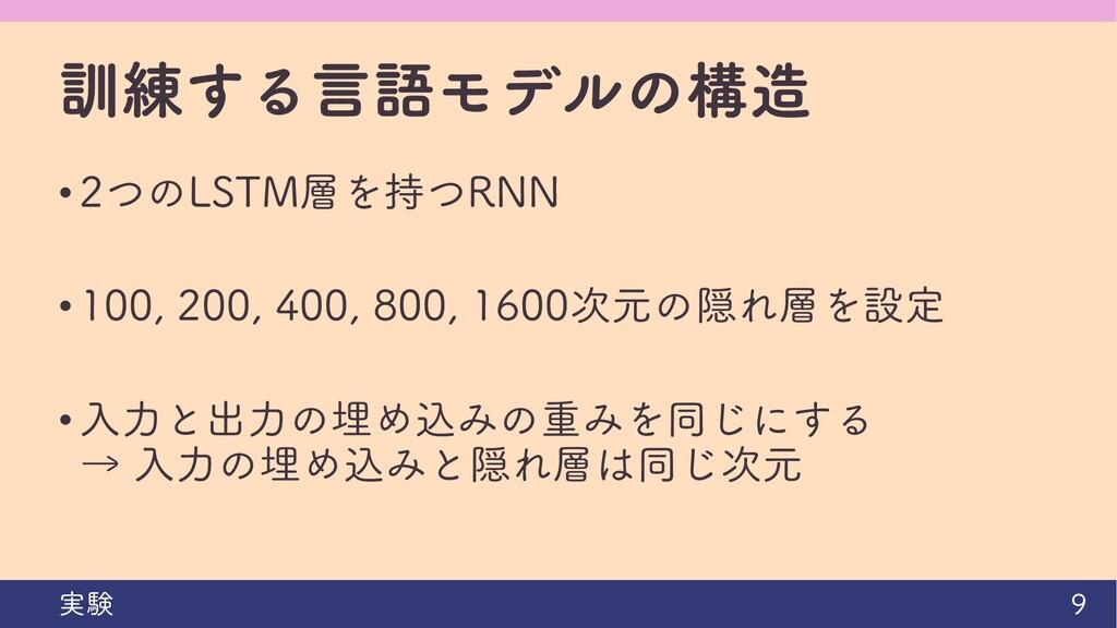 訓練する言語モデルの構造 • 2つのLSTM層を持つRNN • 100, 200, 400, ...