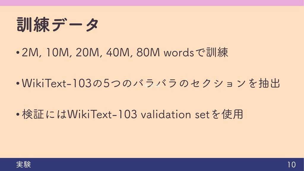 訓練データ • 2M, 10M, 20M, 40M, 80M wordsで訓練 • WikiT...