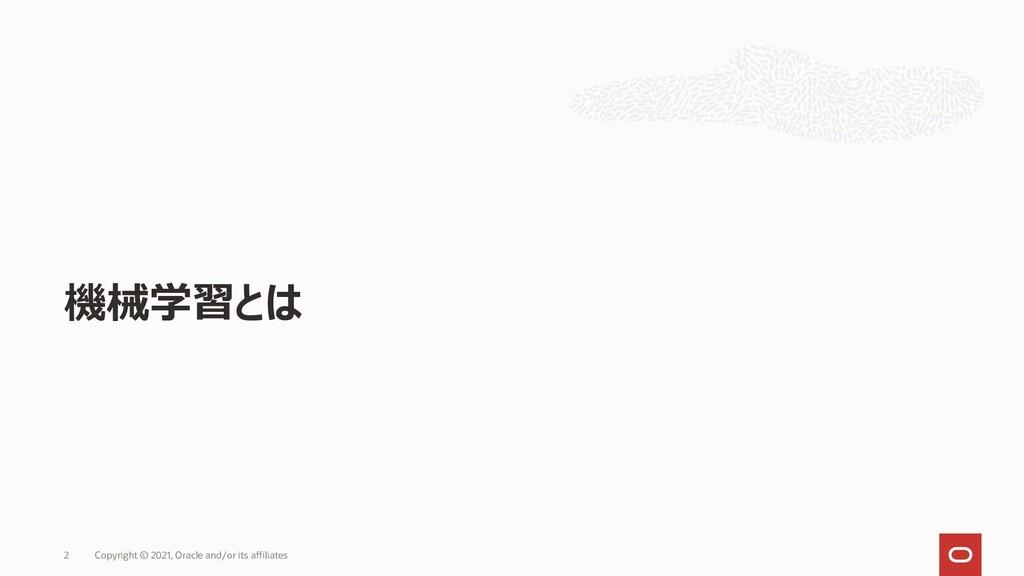 機械学習とは Copyright © 2021, Oracle and/or its affi...