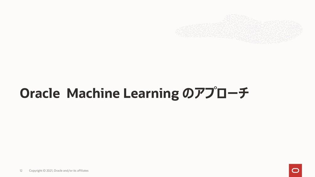 Oracle Machine Learning のアプローチ Copyright © 2021...