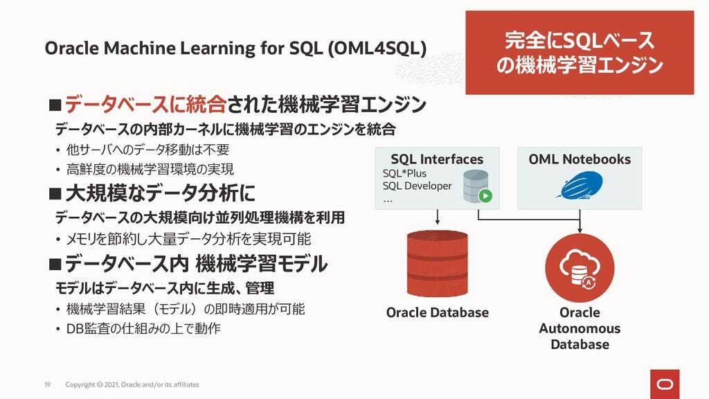 ■データベースに統合された機械学習エンジン データベースの内部カーネルに機械学習のエンジンを統...