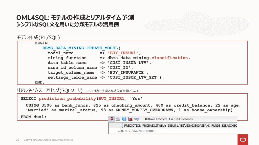 シンプルなSQL文を用いた分類モデルの活用例 OML4SQL: モデルの作成とリアルタイム予測...