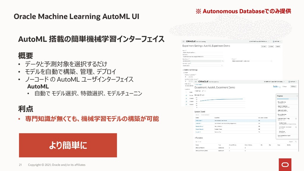 Oracle Machine Learning AutoML UI AutoML 搭載の簡単機...