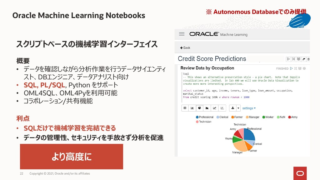 Oracle Machine Learning Notebooks スクリプトベースの機械学習...
