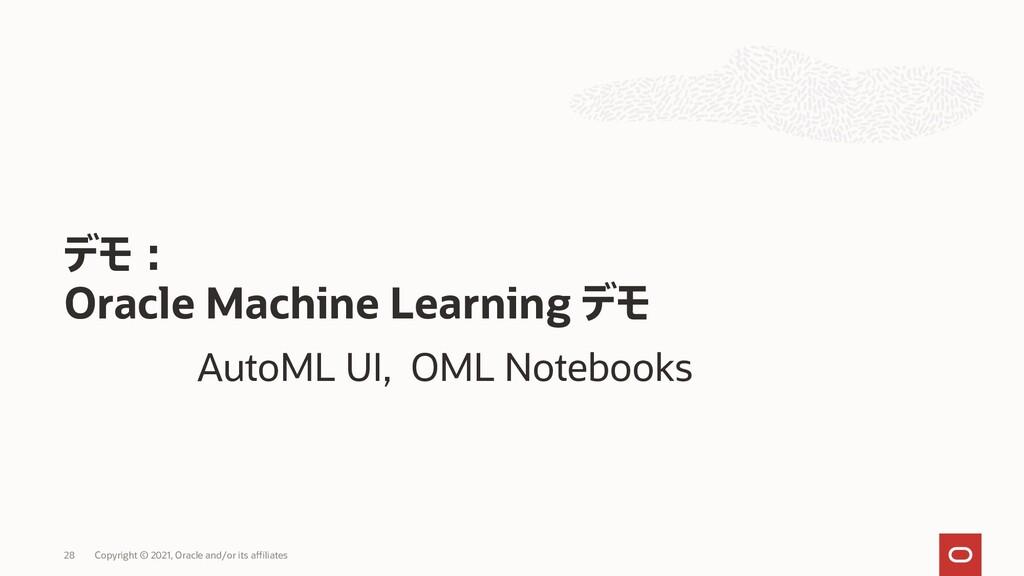 デモ: Oracle Machine Learning デモ 28 AutoML UI, OM...
