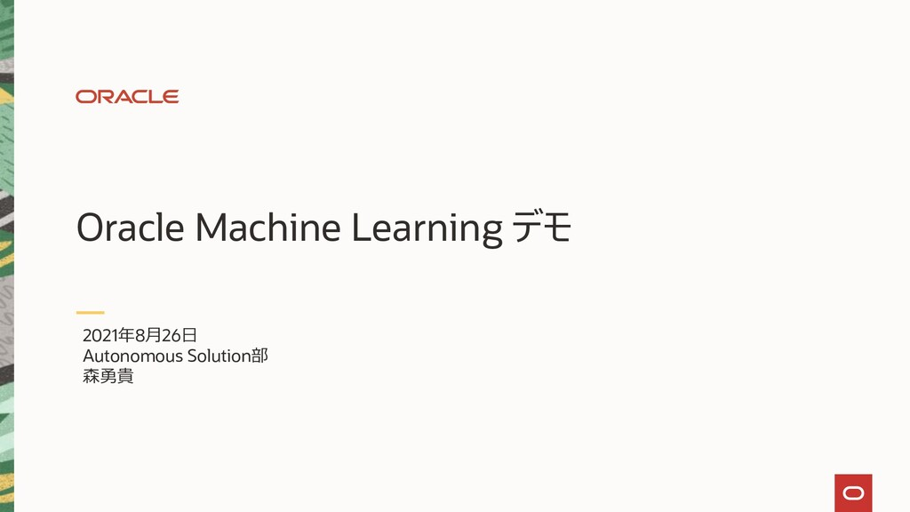 Oracle Machine Learning デモ 2021年8月26日 Autonomou...