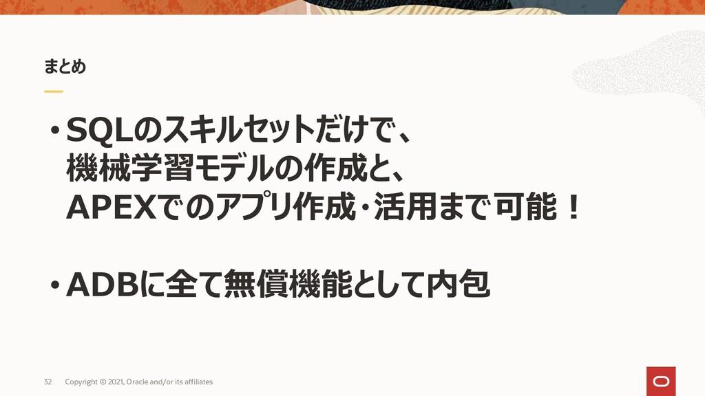 32 まとめ Copyright © 2021, Oracle and/or its affi...
