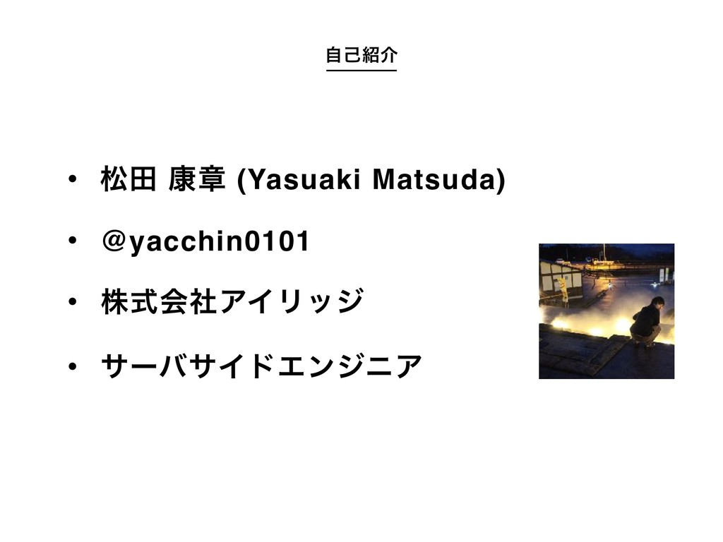 ࣗݾհ দా ߁ষ (Yasuaki Matsuda) @yacchin0101 גࣜձࣾΞ...