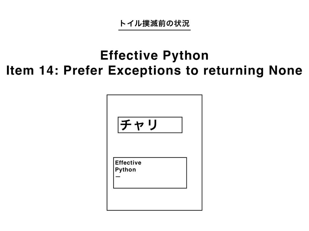 τΠϧ໓લͷঢ়گ Effective Python Item 14: Prefer Exc...