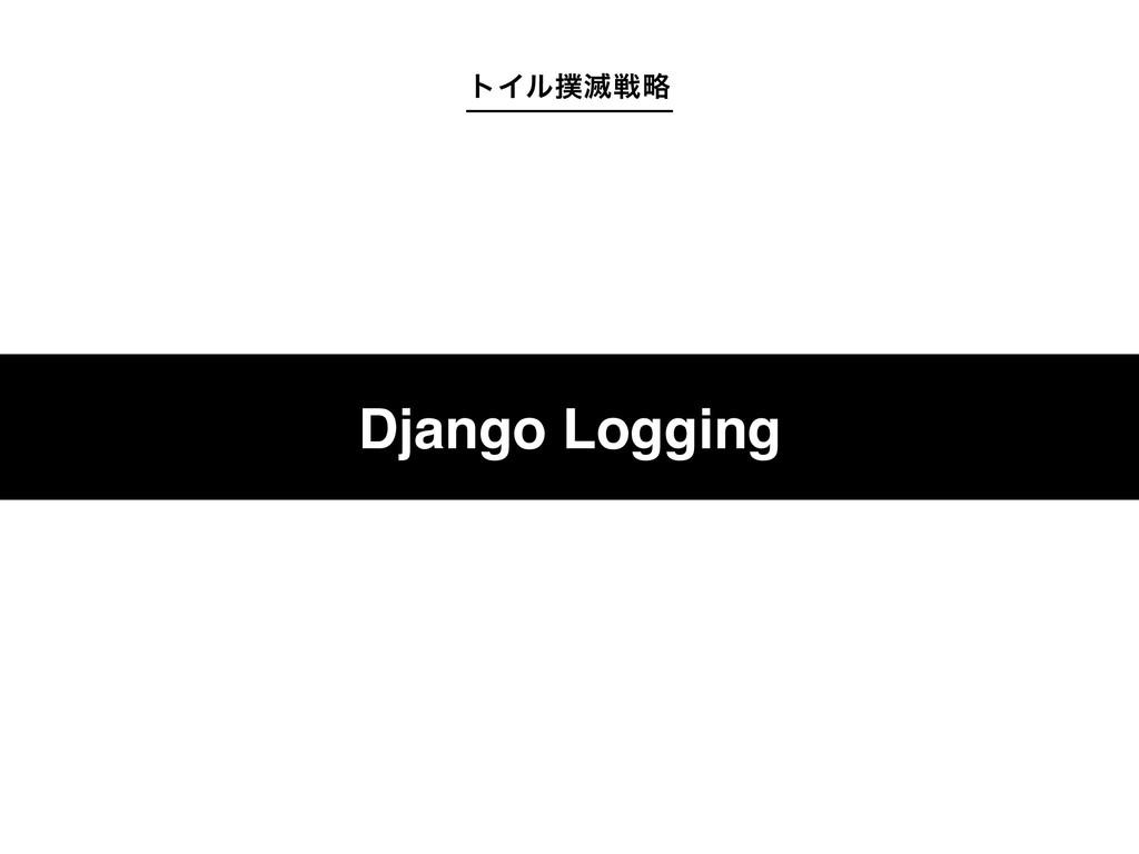 τΠϧ໓ઓུ Django Logging