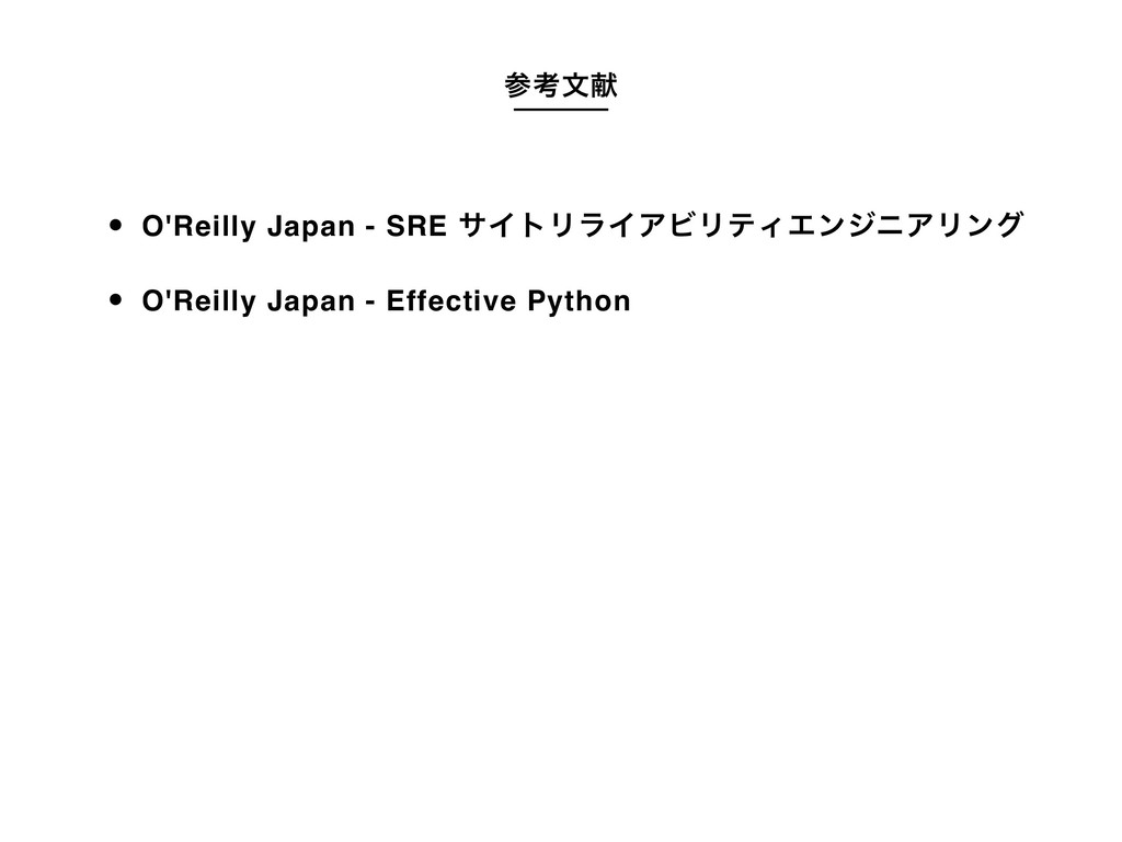 ߟจݙ O'Reilly Japan - SRE αΠτϦϥΠΞϏϦςΟΤϯδχΞϦϯά O...
