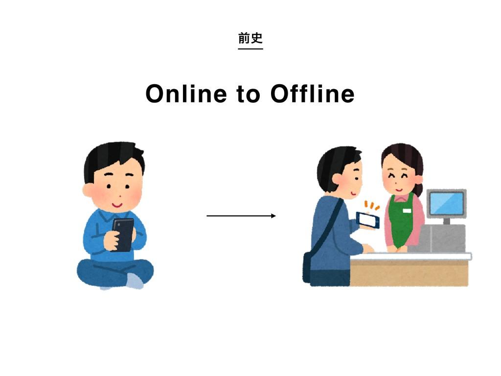 લ Online to Offline