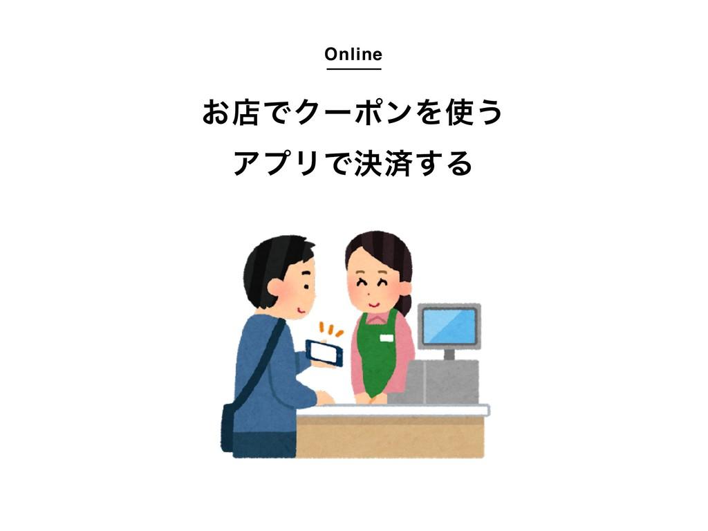 Online ͓ళͰΫʔϙϯΛ͏ ΞϓϦͰܾࡁ͢Δ