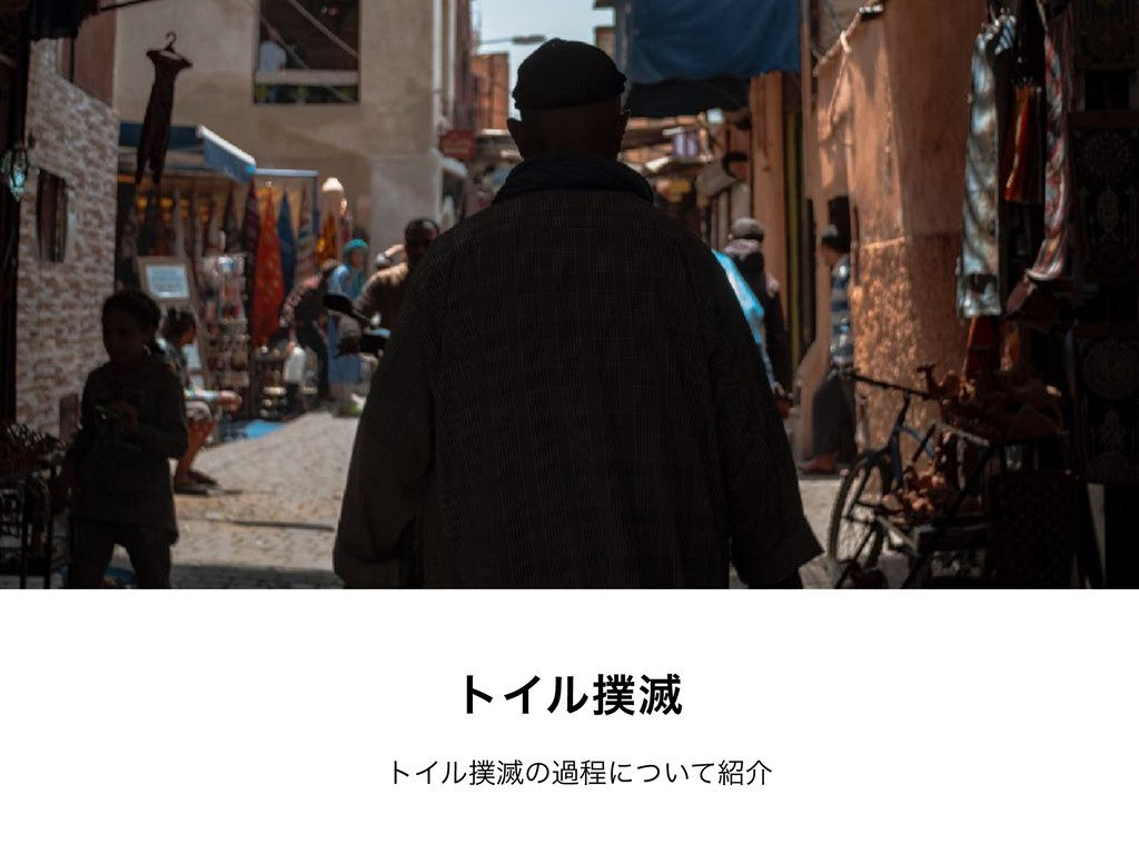 τΠϧ໓ τΠϧ໓ͷաఔʹ͍ͭͯհ photo by Yamato Fukui
