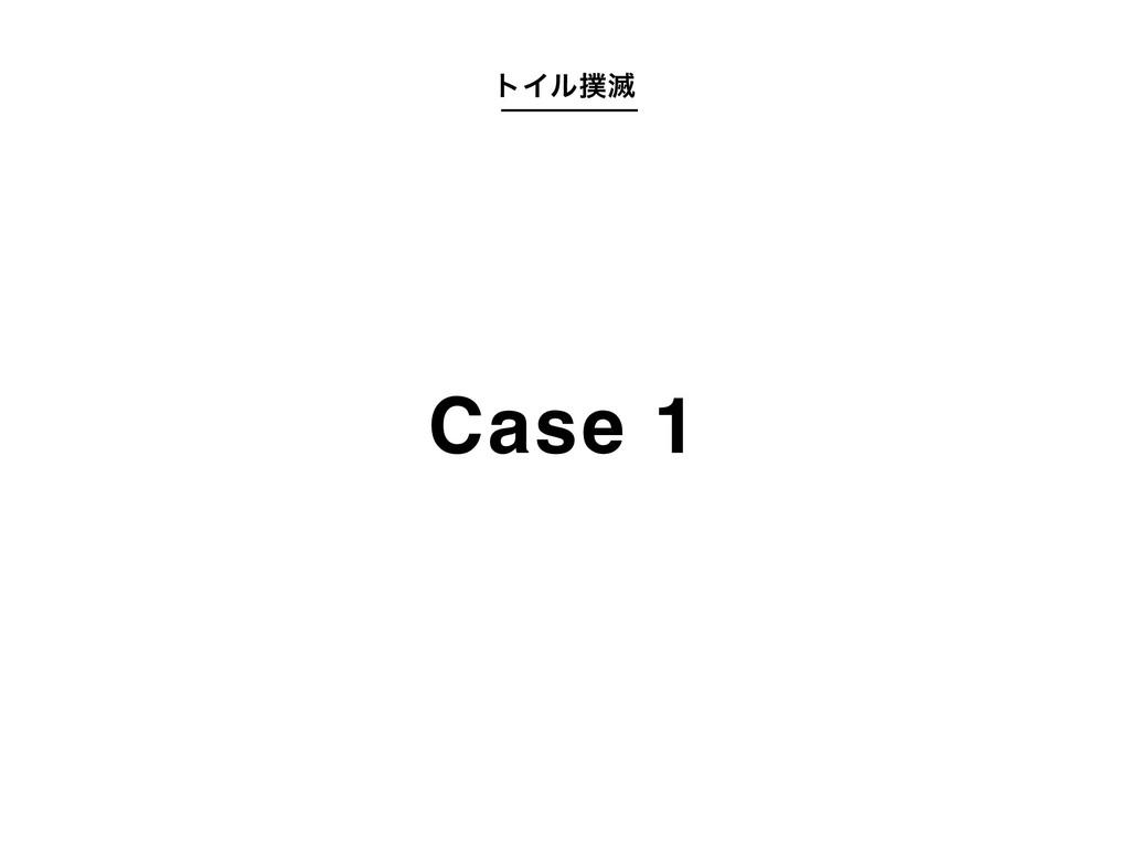 τΠϧ໓ Case 1