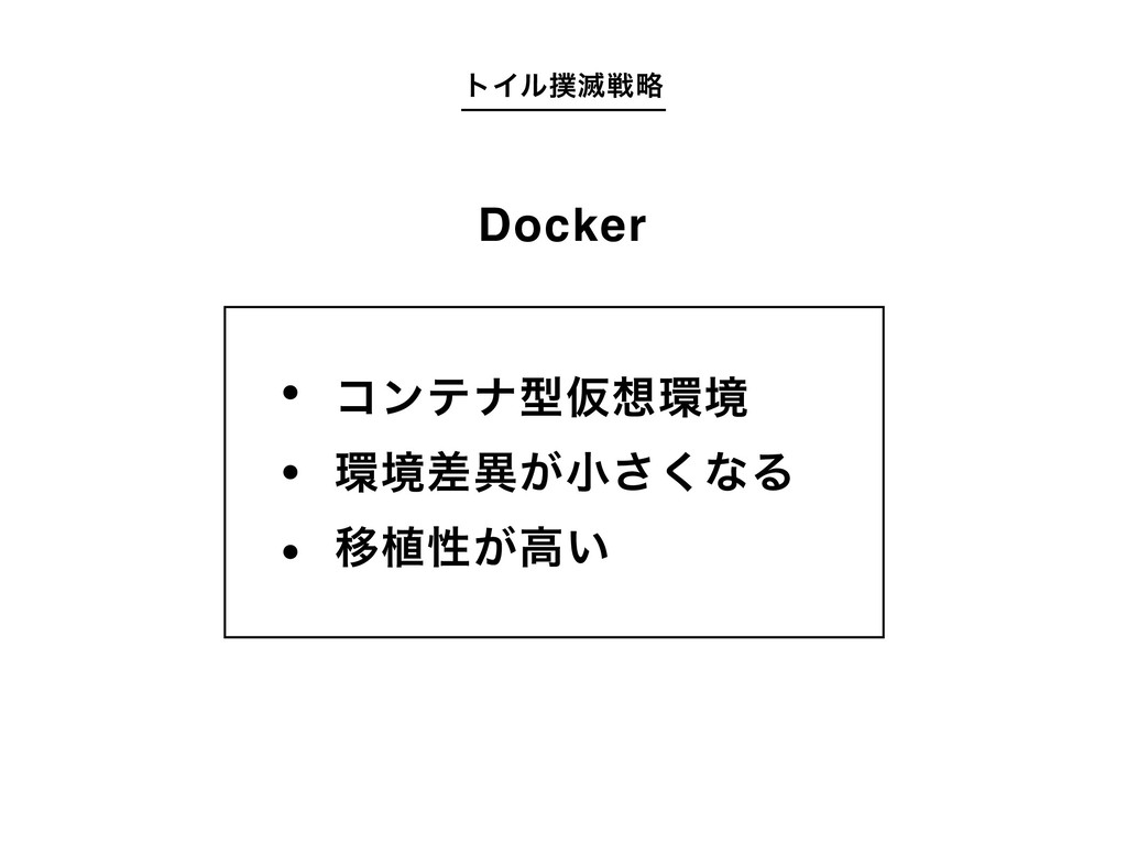 τΠϧ໓ઓུ ίϯςφܕԾڥ ڥࠩҟ͕খ͘͞ͳΔ Ҡ২ੑ͕ߴ͍ Docker