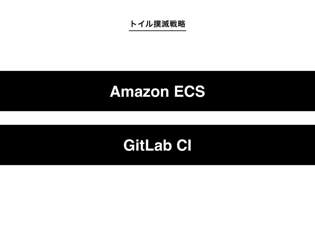 τΠϧ໓ઓུ GitLab CI Amazon ECS
