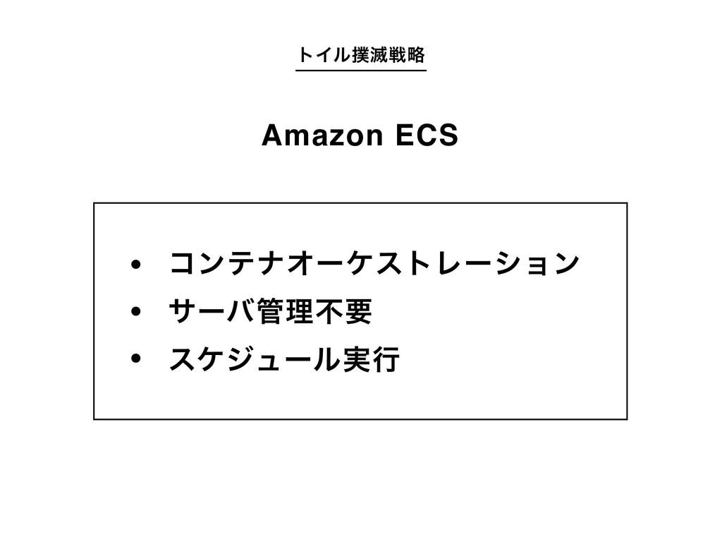 τΠϧ໓ઓུ ίϯςφΦʔέετϨʔγϣϯ αʔόཧෆཁ εέδϡʔϧ࣮ߦ Amazon ...