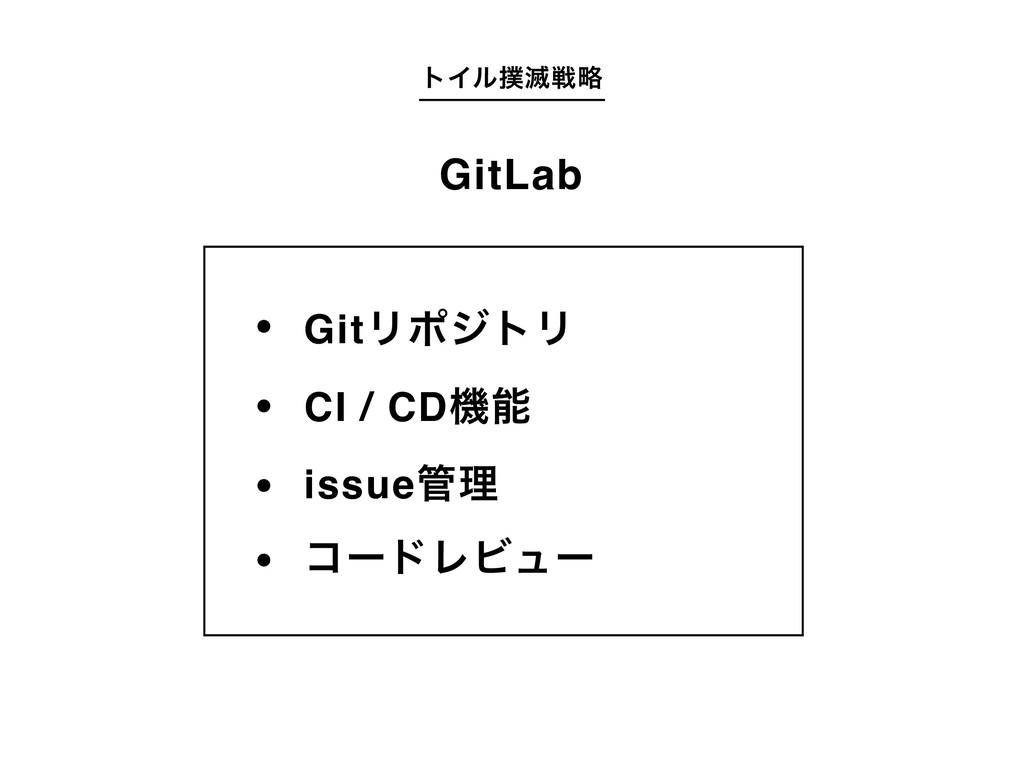 τΠϧ໓ઓུ GitϦϙδτϦ CI / CDػ issueཧ ίʔυϨϏϡʔ GitL...
