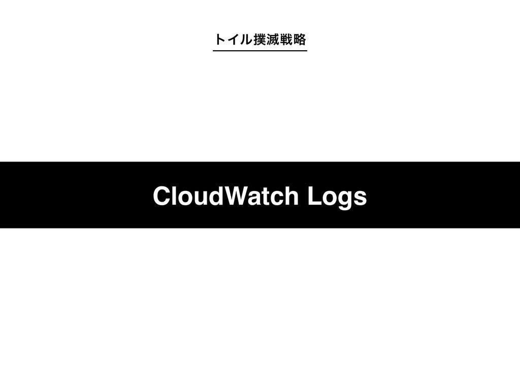 τΠϧ໓ઓུ CloudWatch Logs