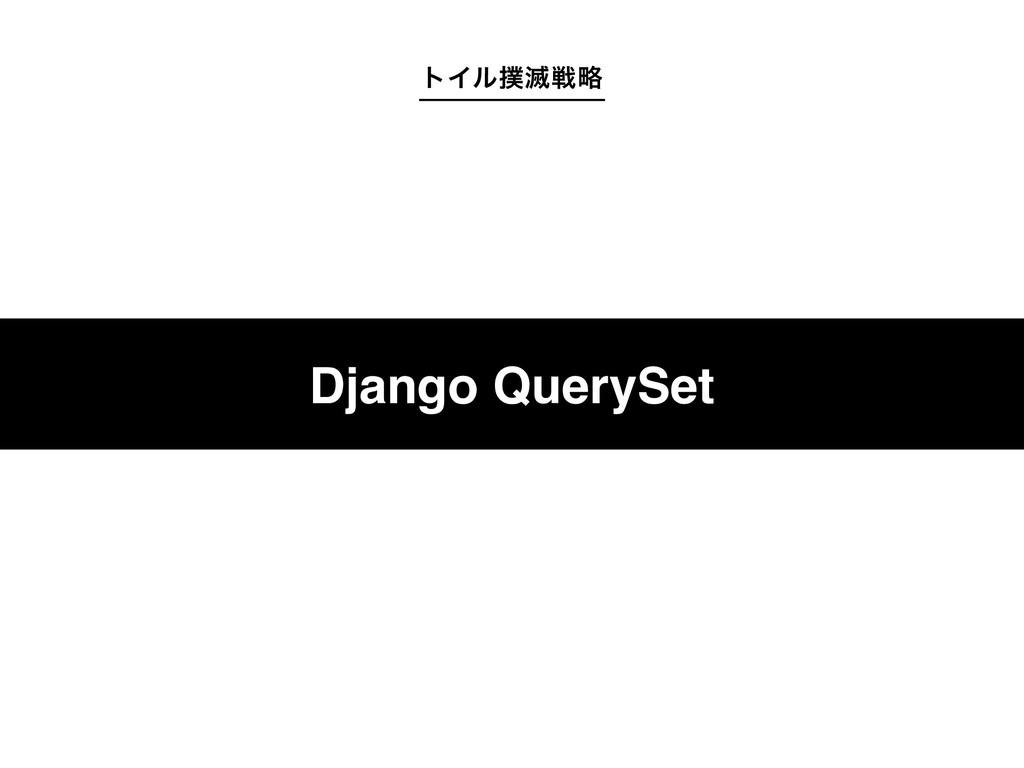 τΠϧ໓ઓུ Django QuerySet