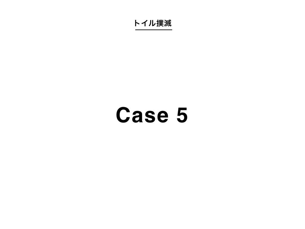 τΠϧ໓ Case 5