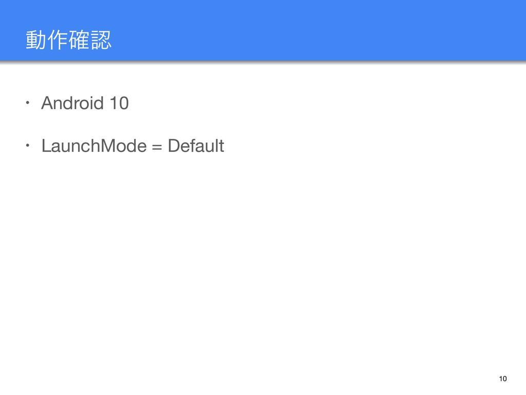 10 ಈ࡞֬ • Android 10  • LaunchMode = Default