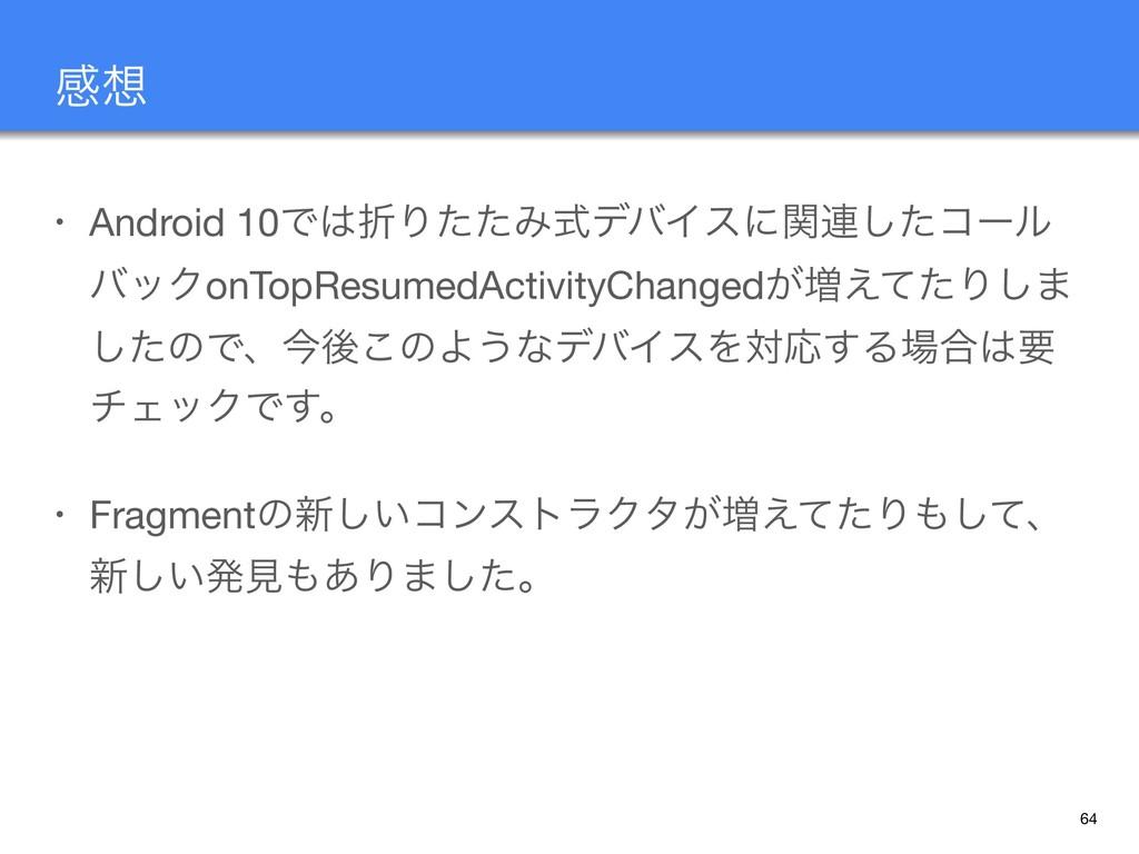 64 ײ • Android 10ͰંΓͨͨΈࣜσόΠεʹؔ࿈ͨ͠ίʔϧ όοΫonTop...