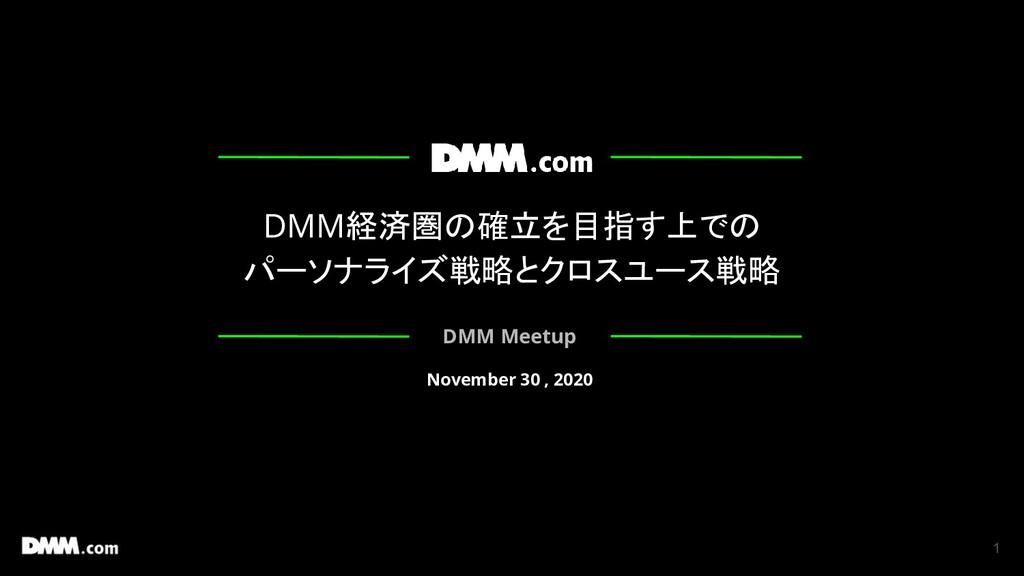 DMM経済圏の確立を目指す上での パーソナライズ戦略とクロスユース戦略 DMM Meetup ...