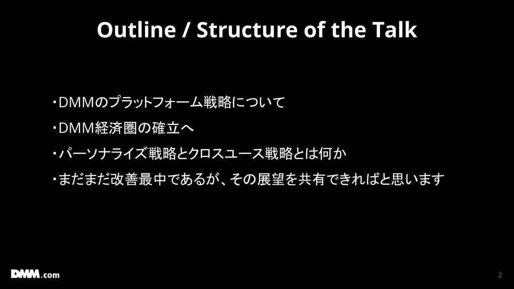 2 Outline / Structure of the Talk ・DMMのプラットフォーム...