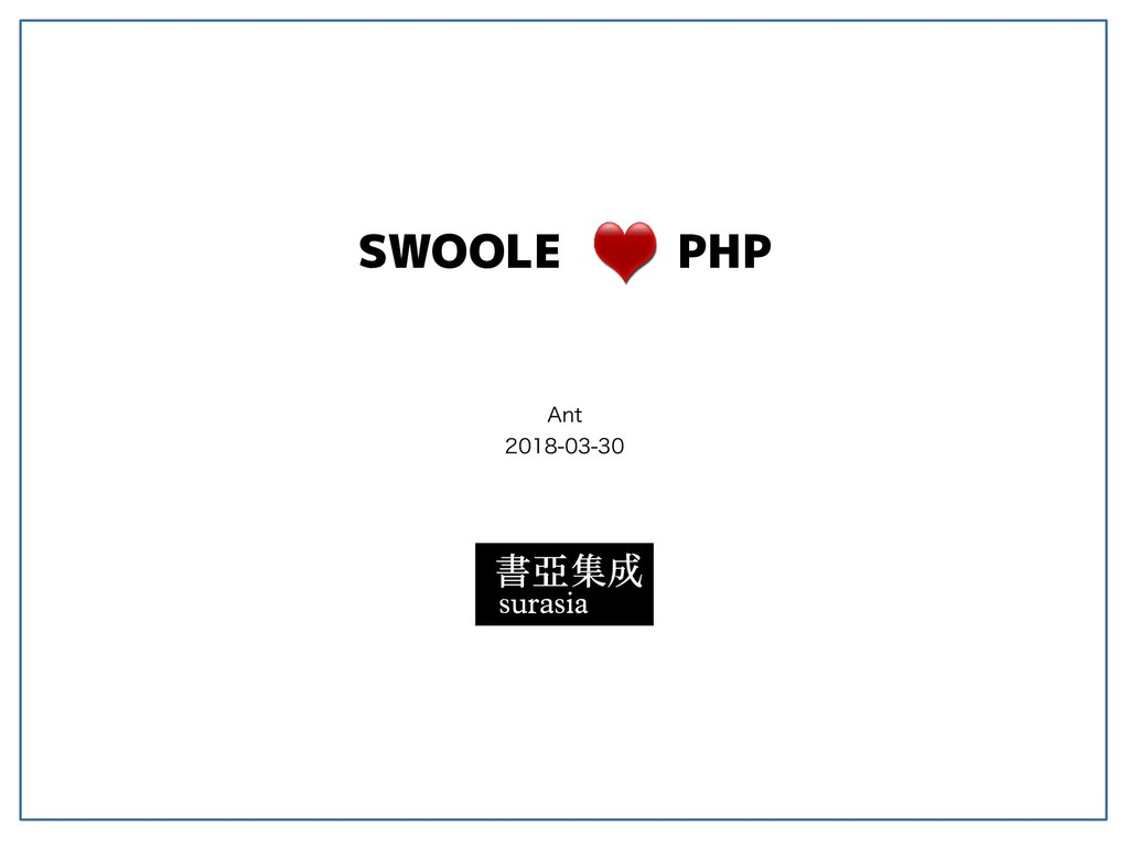 SWOOLE PHP Ant 2018-03-30