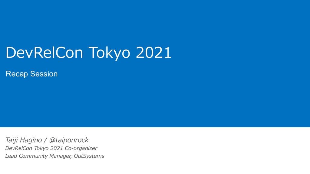 #devrel #devreljp @taiponrock DevRelCon Tokyo 2...