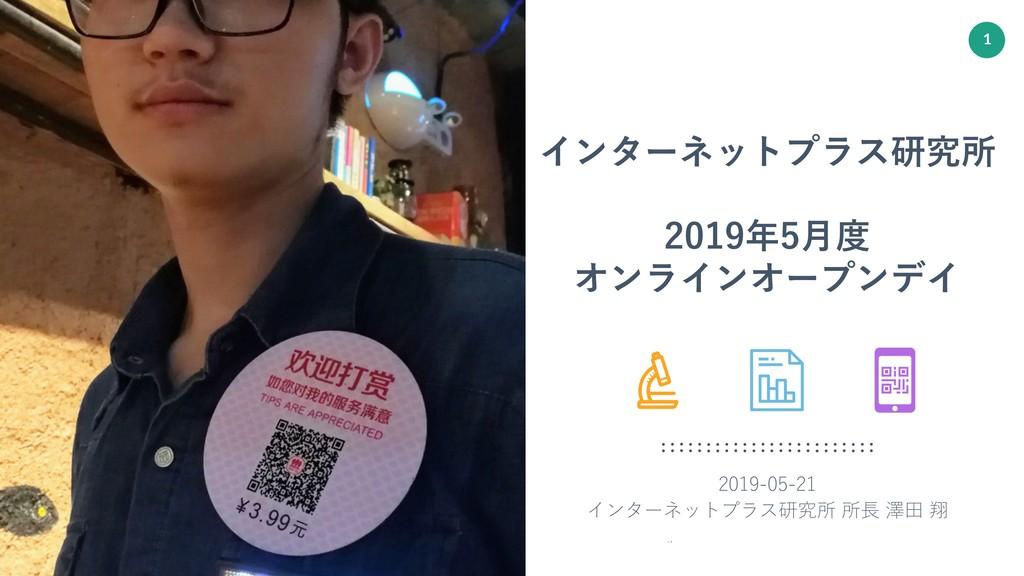 ハッシュタグ: #インターネットプラス研究所 2019-05-21. 1 インターネットプラス...