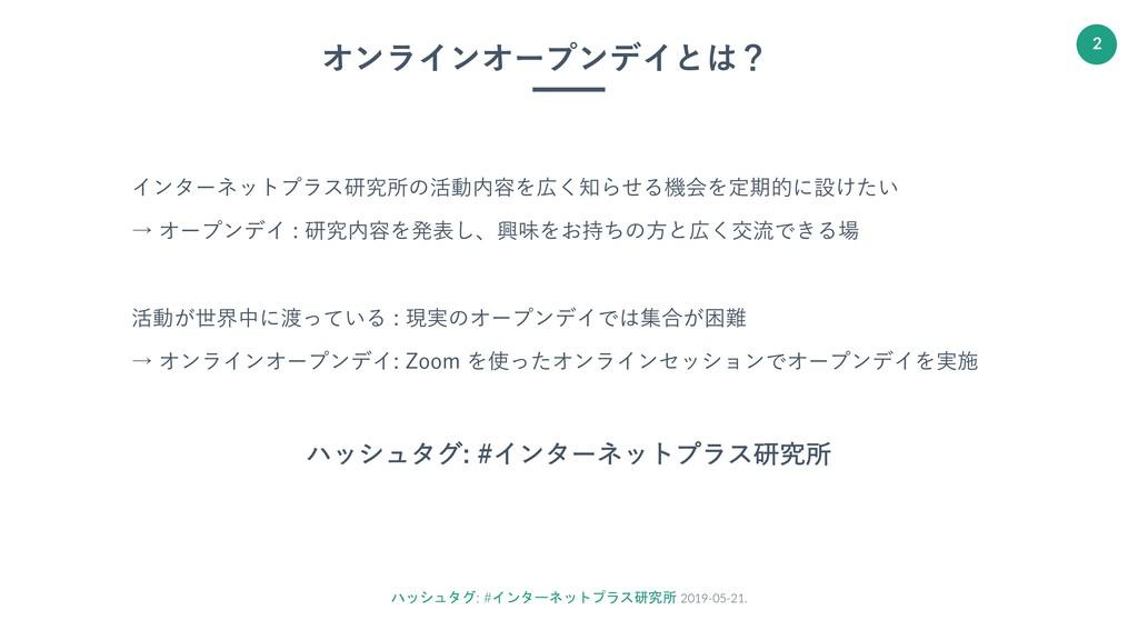 ハッシュタグ: #インターネットプラス研究所 2019-05-21. 2 オンラインオープンデ...