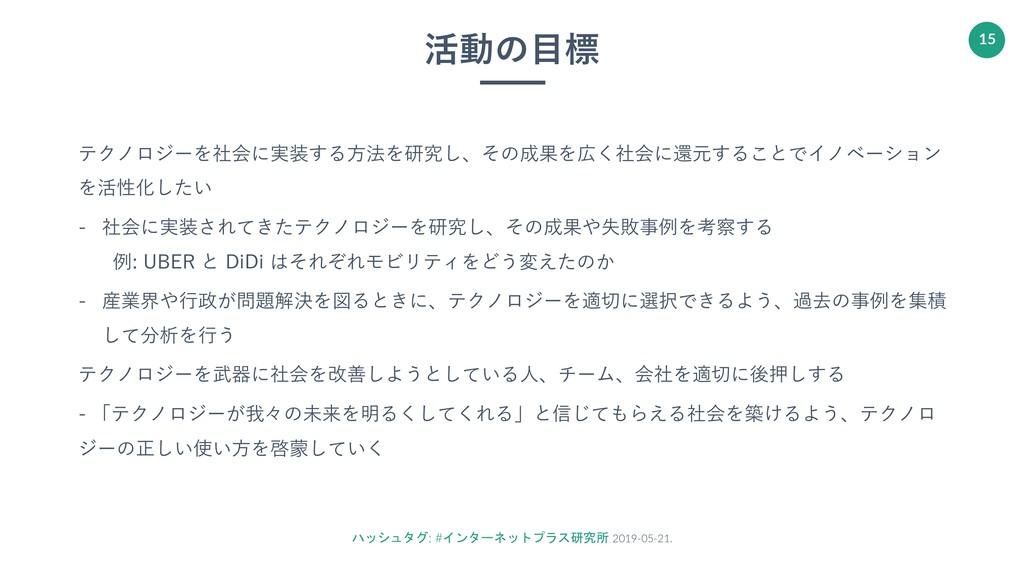 ハッシュタグ: #インターネットプラス研究所 2019-05-21. 15 活動の⽬標 テクノ...