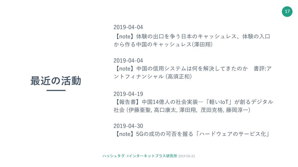 ハッシュタグ: #インターネットプラス研究所 2019-05-21. 17 最近の活動 201...