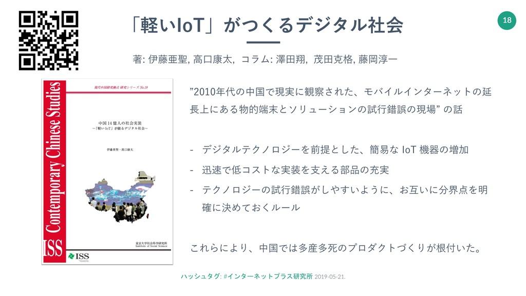 ハッシュタグ: #インターネットプラス研究所 2019-05-21. 18 「軽いIoT」がつ...