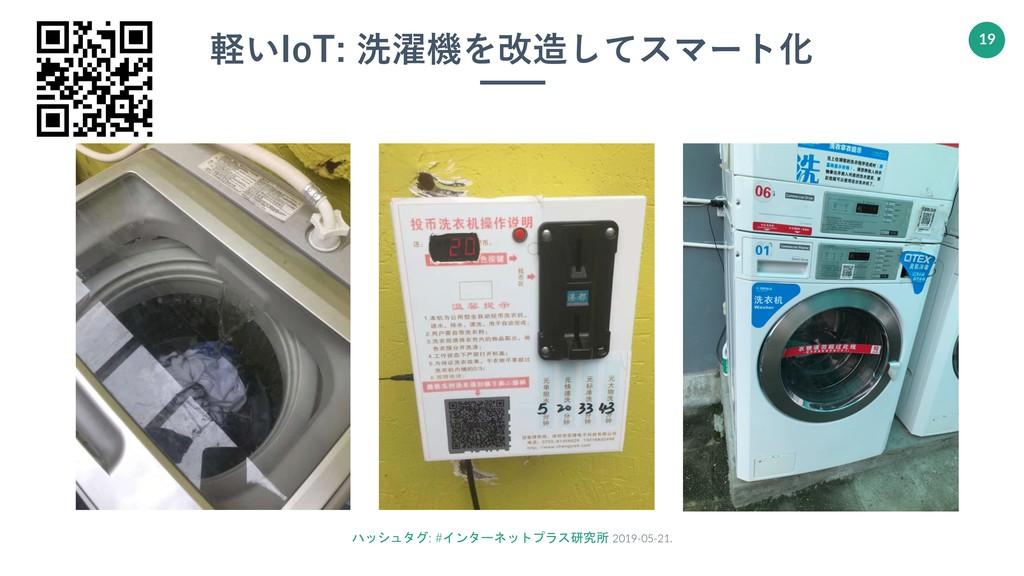 ハッシュタグ: #インターネットプラス研究所 2019-05-21. 19 軽いIoT: 洗濯...