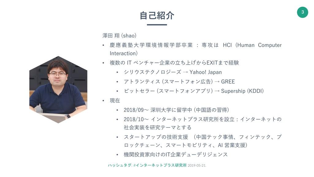 ハッシュタグ: #インターネットプラス研究所 2019-05-21. 3 ⾃⼰紹介 澤⽥ 翔 ...