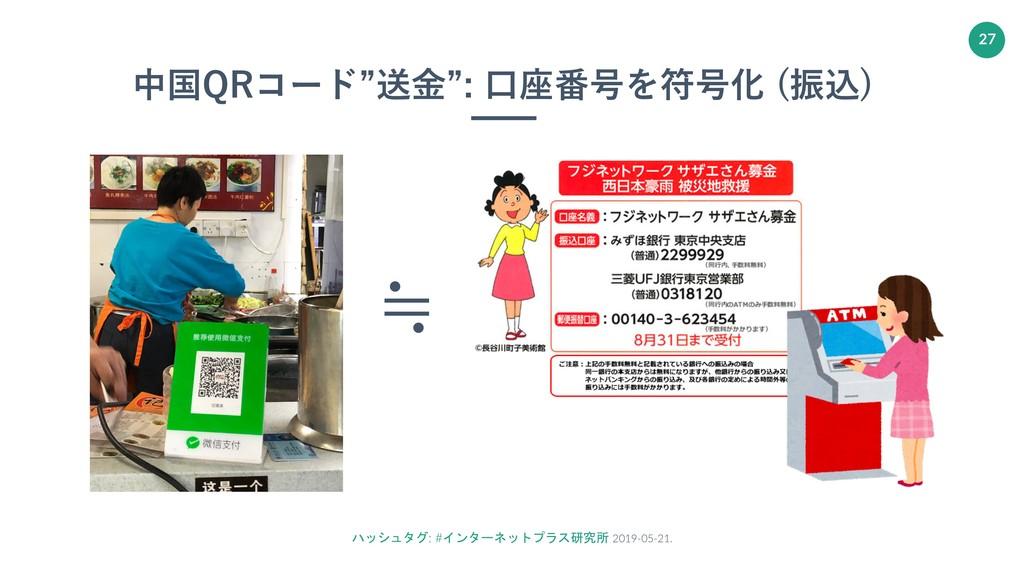 """ハッシュタグ: #インターネットプラス研究所 2019-05-21. 27 中国QRコード""""送..."""