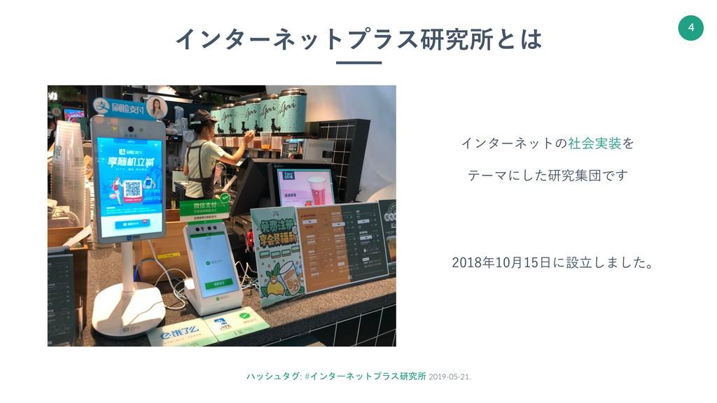 ハッシュタグ: #インターネットプラス研究所 2019-05-21. 4 インターネットプラス...