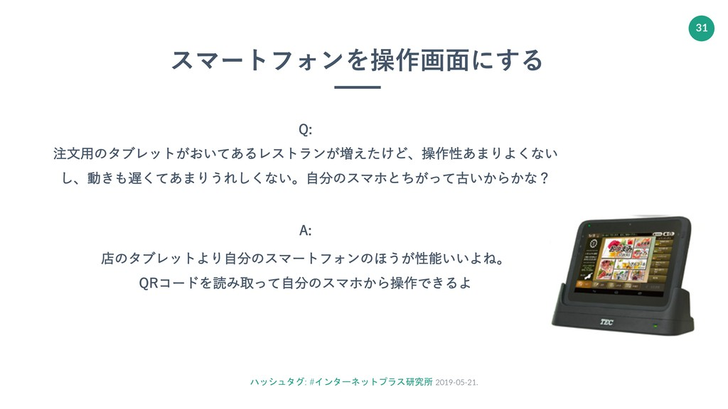 ハッシュタグ: #インターネットプラス研究所 2019-05-21. 31 スマートフォンを操...