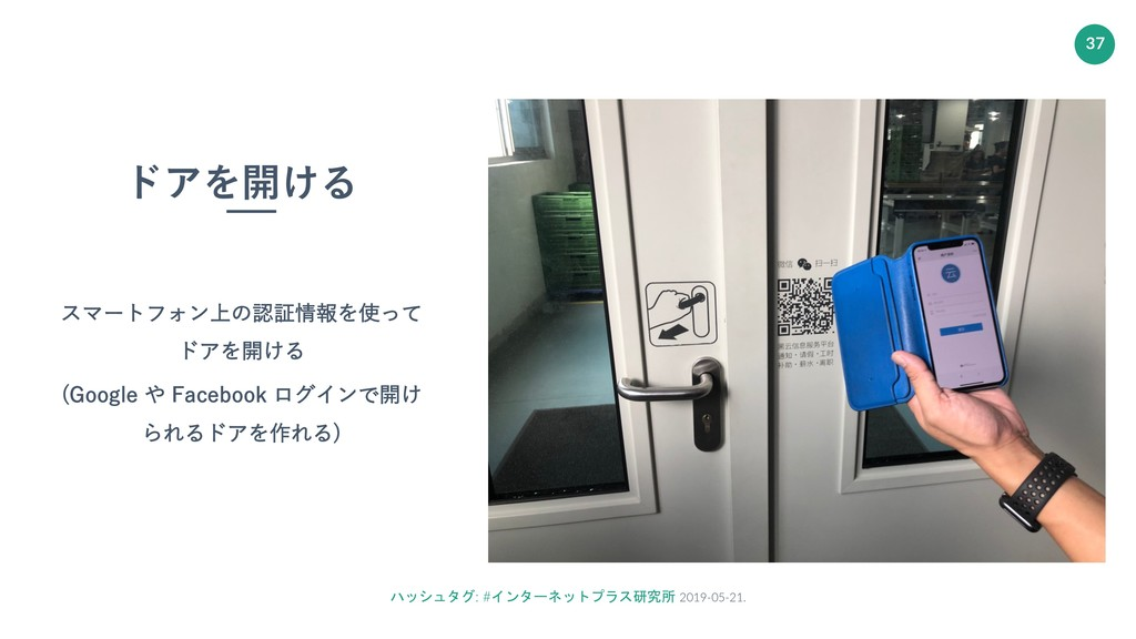 ハッシュタグ: #インターネットプラス研究所 2019-05-21. 37 ドアを開ける スマ...