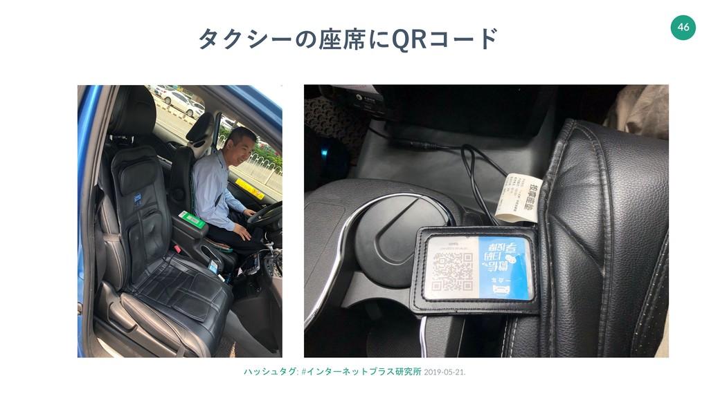 ハッシュタグ: #インターネットプラス研究所 2019-05-21. 46 タクシーの座席にQ...