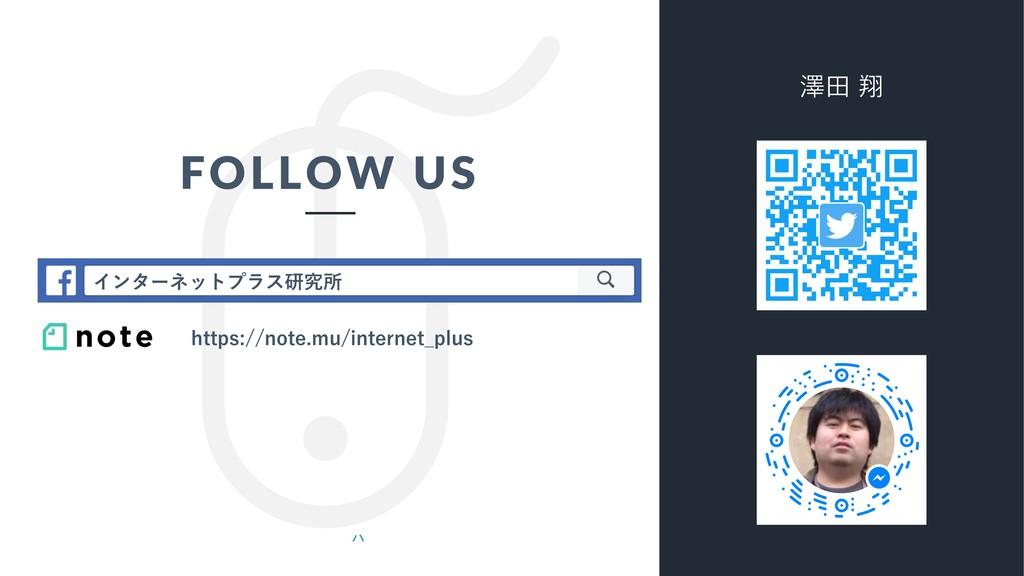 ハッシュタグ: #インターネットプラス研究所 2019-05-21. 55 FOLLOW US...