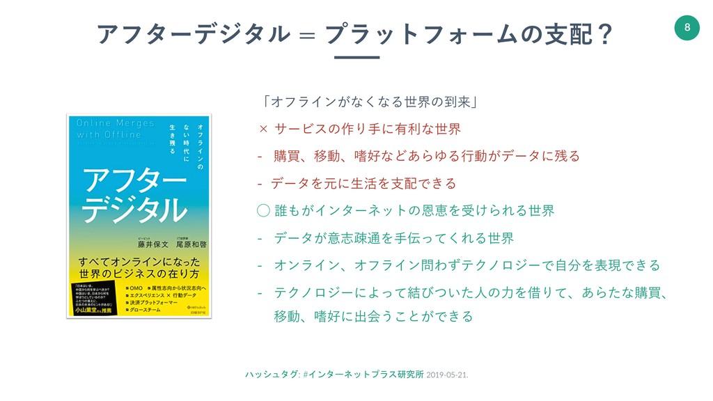 ハッシュタグ: #インターネットプラス研究所 2019-05-21. 8 アフターデジタル =...