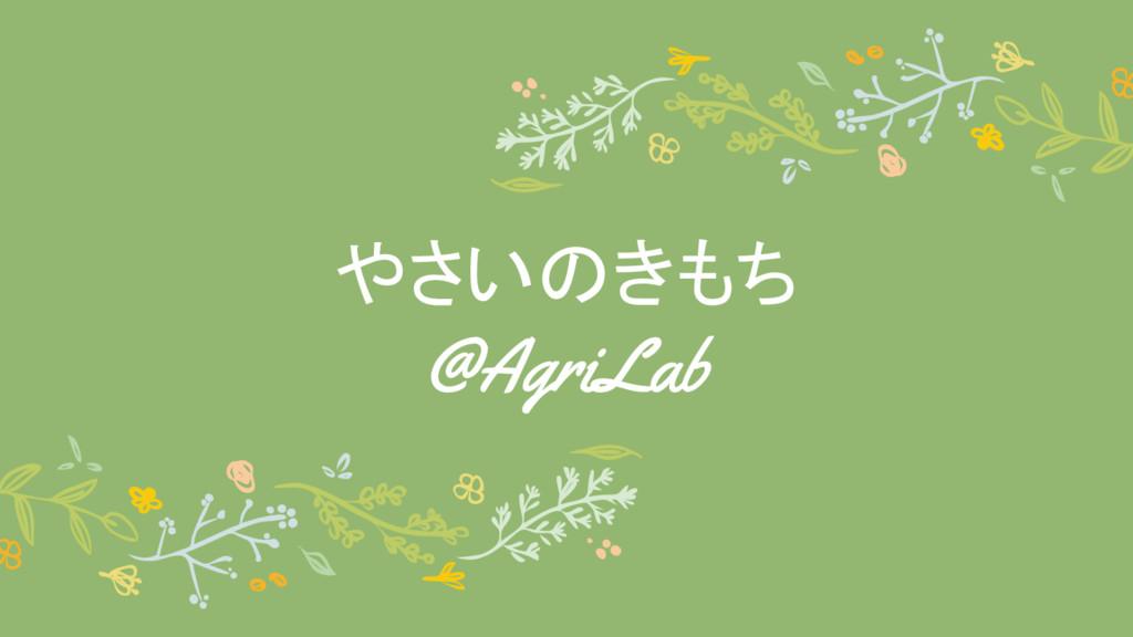 やさいのきもち @AgriLab