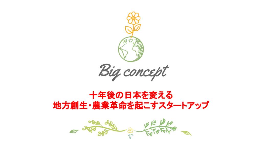 十年後の日本を変える 地方創生・農業革命を起こすスタートアップ Big concept